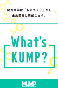 KUMPとは