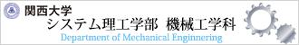 関西大学 システム理工学部 機械工学科