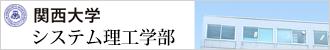 関西大学 システム理工学部