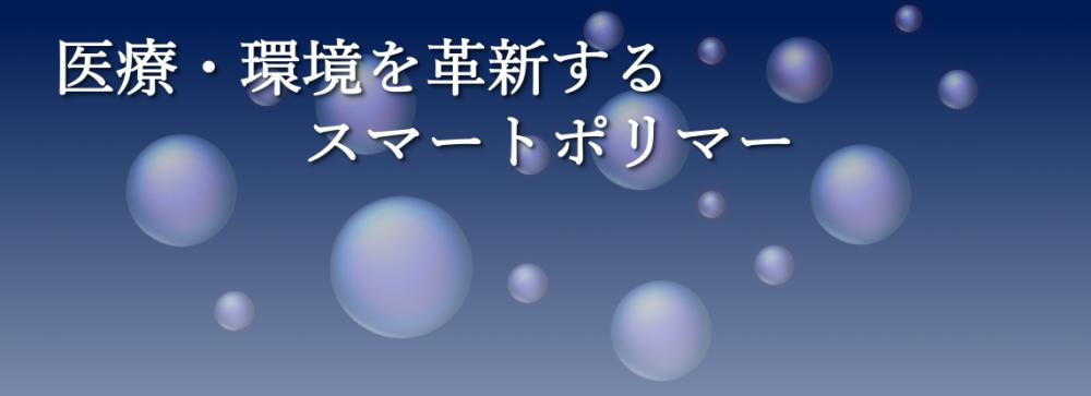 関西大学 先端高分子化学研究室