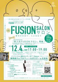 第2回FUSIONサロン開催案内・チラシ